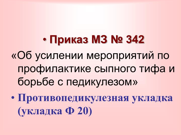 Приказ 342 профилактика сыпного тифа и педикулеза приказ