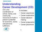understanding career development cd