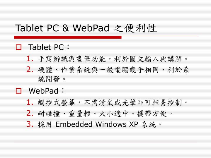 Tablet PC & WebPad