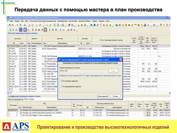 Передача данных с помощью мастера в план производства