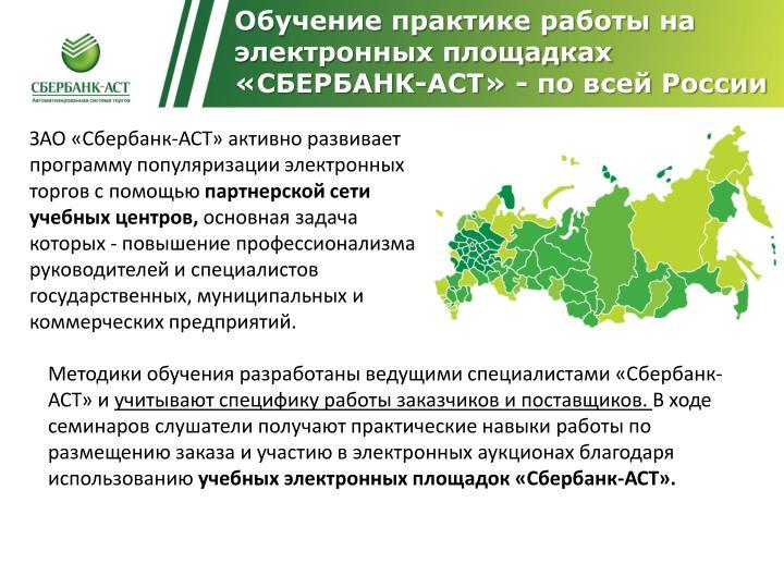 Обучение практике работы на электронных площадках «СБЕРБАНК-АСТ» - по всей России