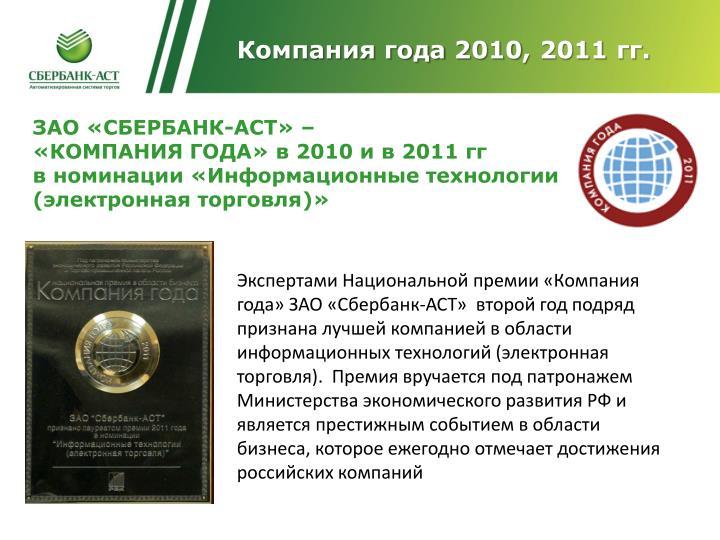 Компания года 2010, 2011 гг.