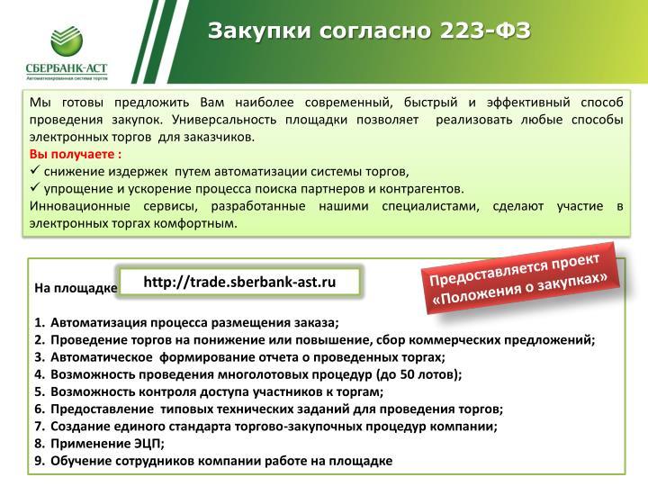 Закупки согласно 223-ФЗ