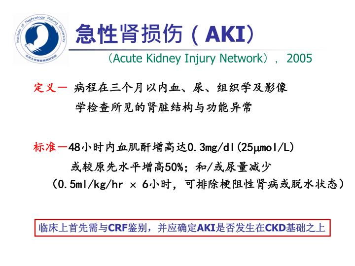 急性肾损伤(