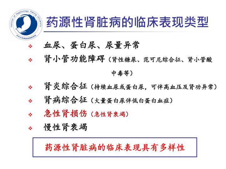 药源性肾脏病的临床表现类型