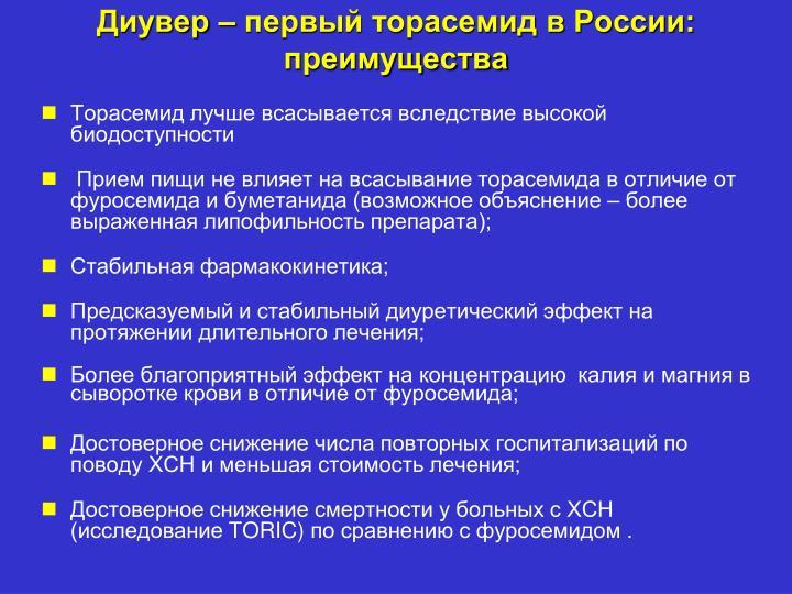 Диувер – первый торасемид в России: преимущества