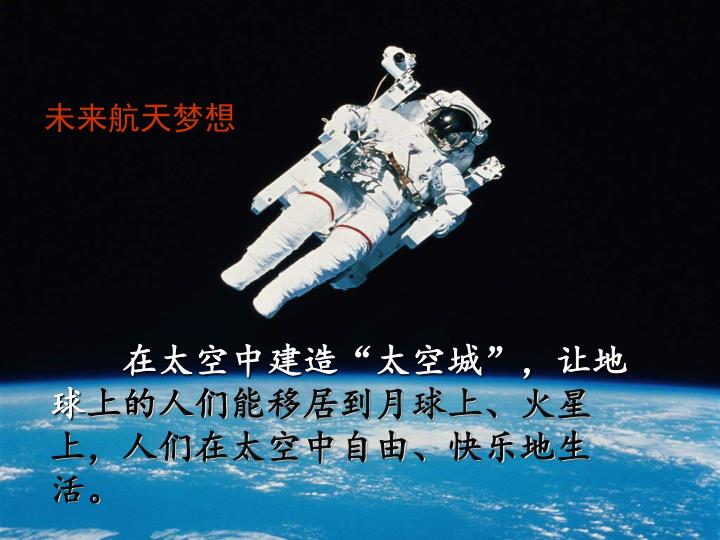 未来航天梦想