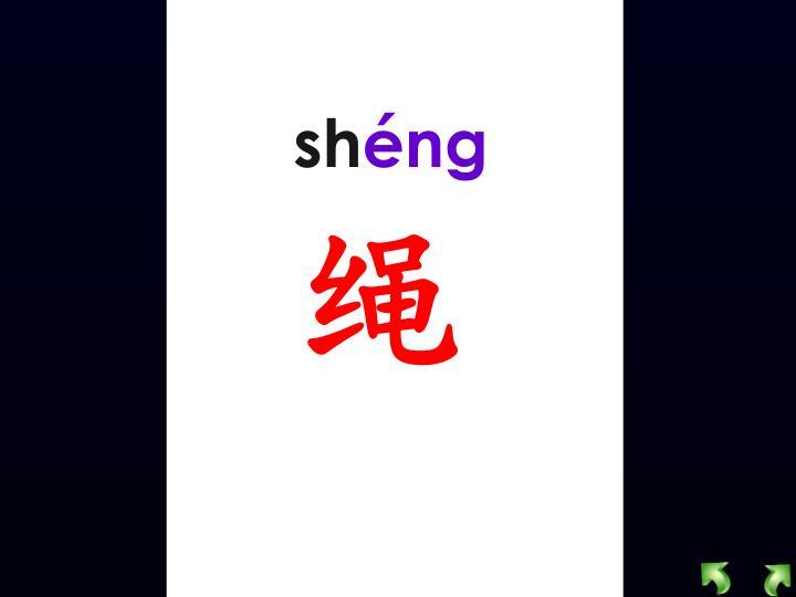 chéng