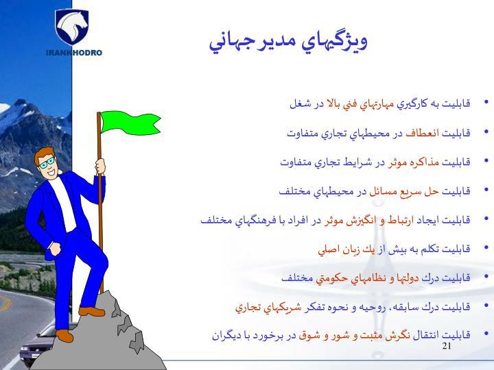 ويژگيهاي مدير جهاني