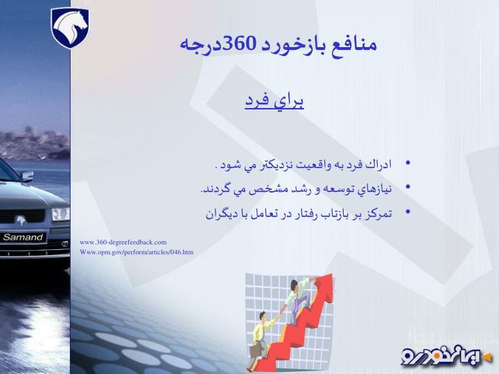 منافع بازخورد 360درجه