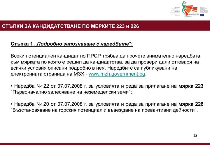 СТЪПКИ ЗА КАНДИДАТСТВАНЕ ПО МЕРКИТЕ 223 и 226