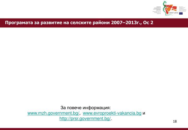 Програмата за развитие на селските райони 2007–2013г., Ос 2