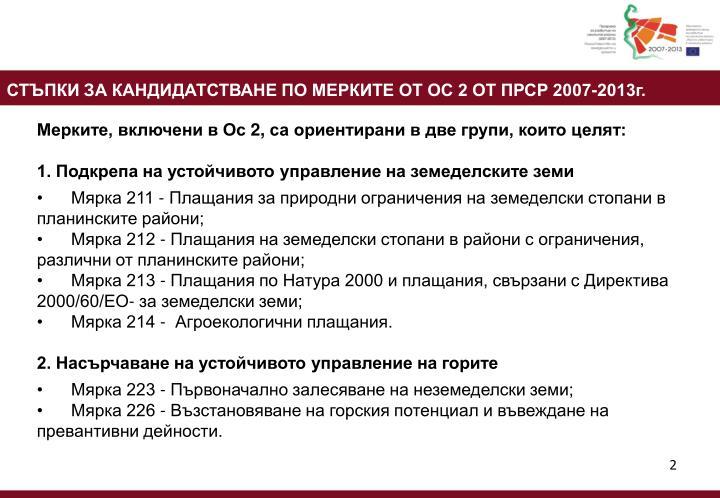 СТЪПКИ ЗА КАНДИДАТСТВАНЕ ПО МЕРКИТЕ ОТ ОС 2 ОТ ПРСР 2007-2013г.