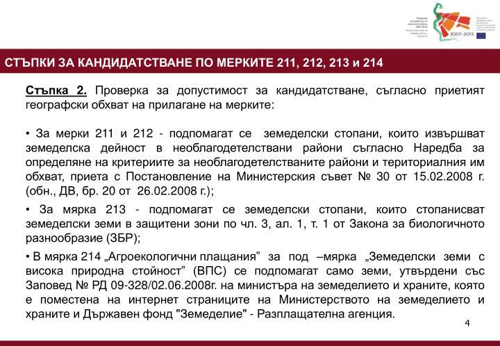 СТЪПКИ ЗА КАНДИДАТСТВАНЕ ПО МЕРКИТЕ 211, 212, 213 и 214
