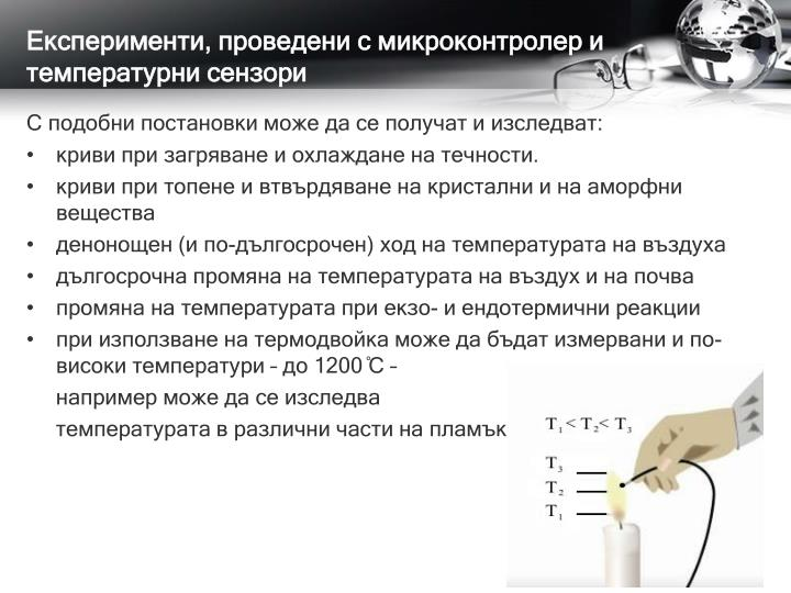 Експерименти, проведени с микроконтролер и температурни сензори