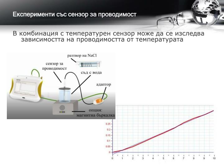 Експерименти със сензор за проводимост