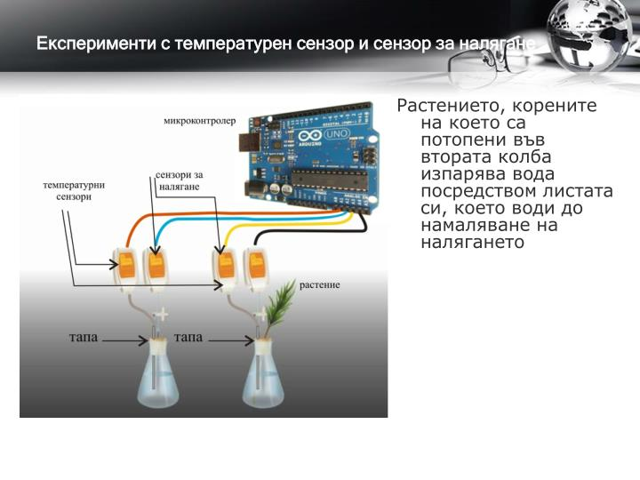 Експерименти с температурен сензор и сензор за налягане