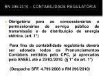 rn 396 2010 contabilidade regulat ria
