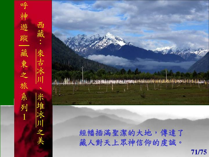 呼 神 遊 蹤│藏 東 之 旅 系 列