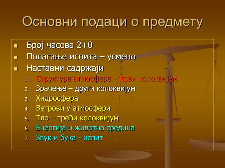 Основни подаци о предмету