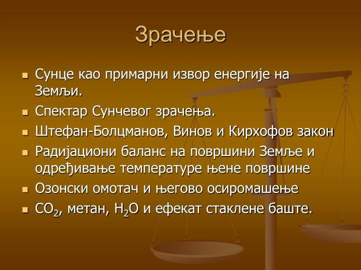 Зрачење