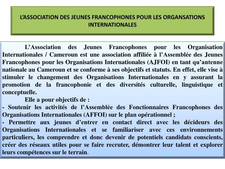 L'ASSOCIATION DES JEUNES FRANCOPHONES POUR LES ORGANSATIONS INTERNATIONALES