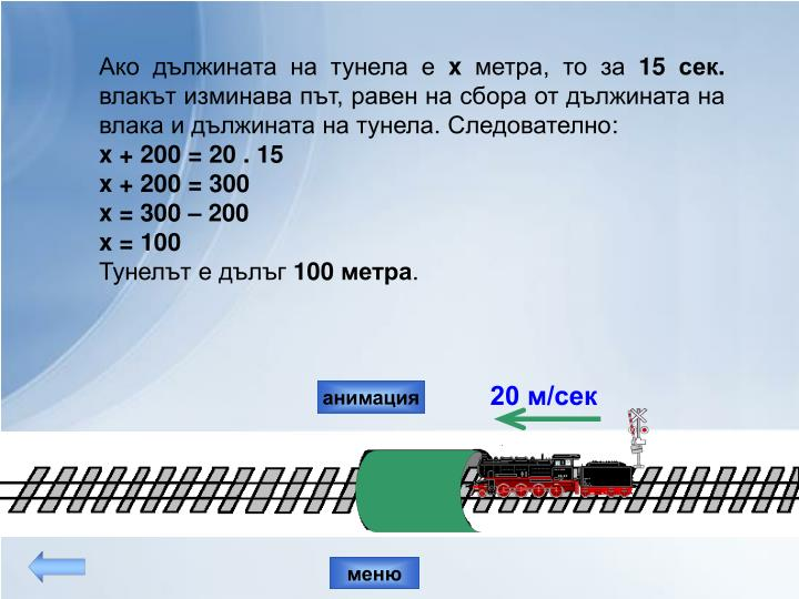 20 м/сек