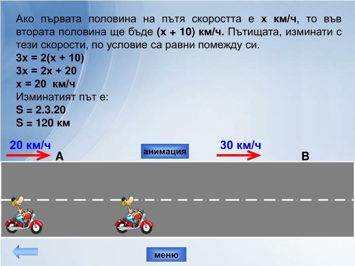 20 км/ч