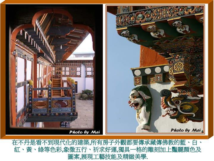 在不丹是看不到現代化的建築