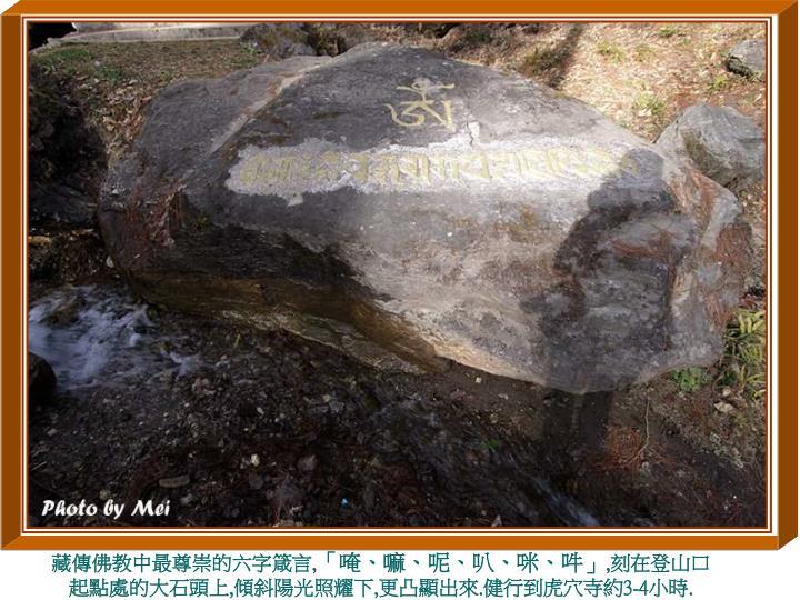 藏傳佛教中最尊崇的六字箴言