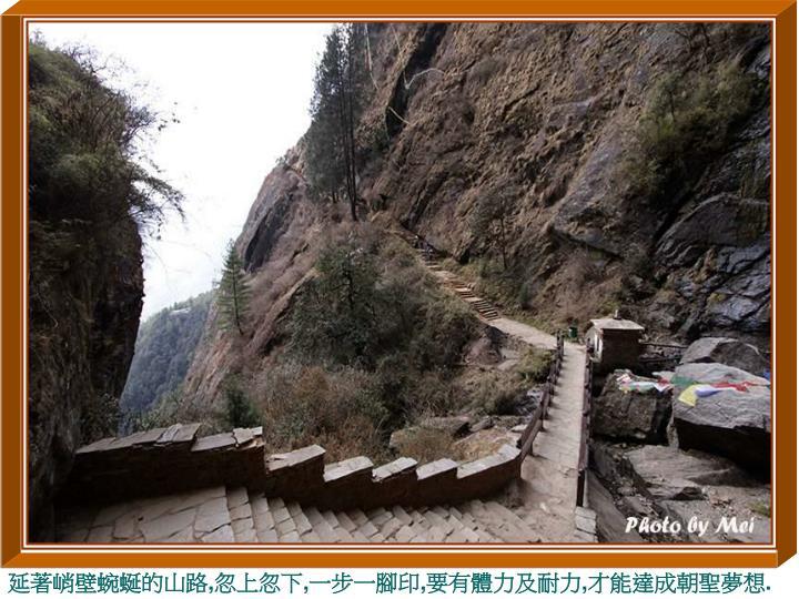 延著峭壁蜿蜒的山路