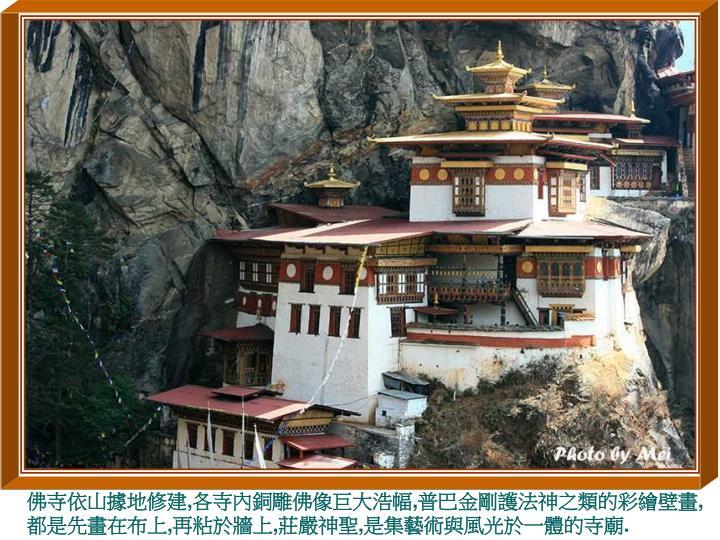 佛寺依山據地修建