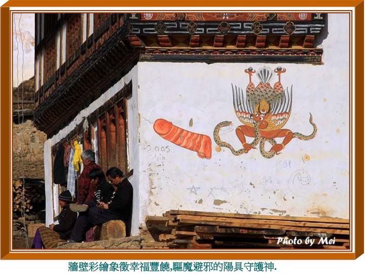 牆壁彩繪象徵幸福豐饒