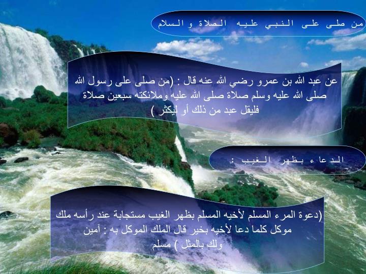 من صلى على النبي عليه الصلاة والسلام