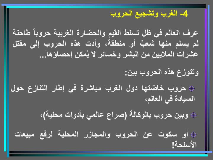 4- الغرب وتشجيع الحروب