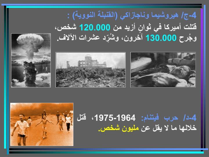 4-ج/ هيروشيما وناجازاكي (القنبلة النووية) :