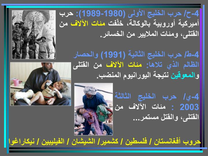 4-ح/ حرب الخليج الأولى (1980-1989):