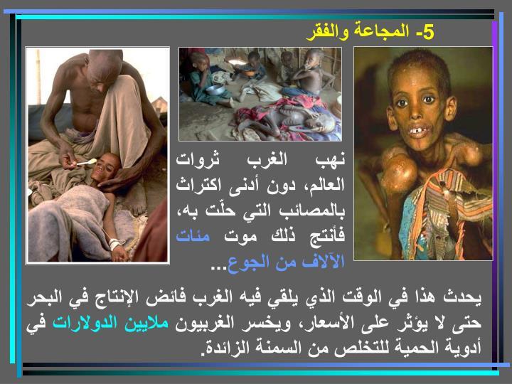 5- المجاعة والفقر