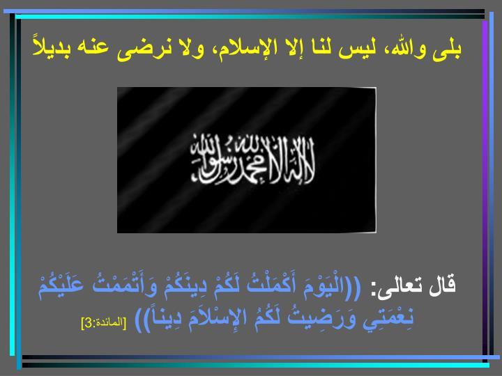 بلى والله، ليس لنا إلا الإسلام، ولا نرضى عنه بديلاً
