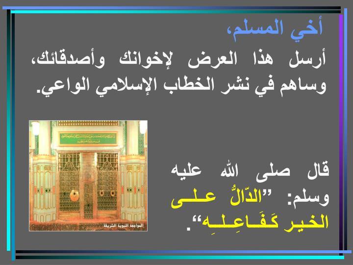 أخي المسلم،