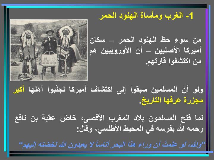 1- الغرب ومأساة الهنود الحمر