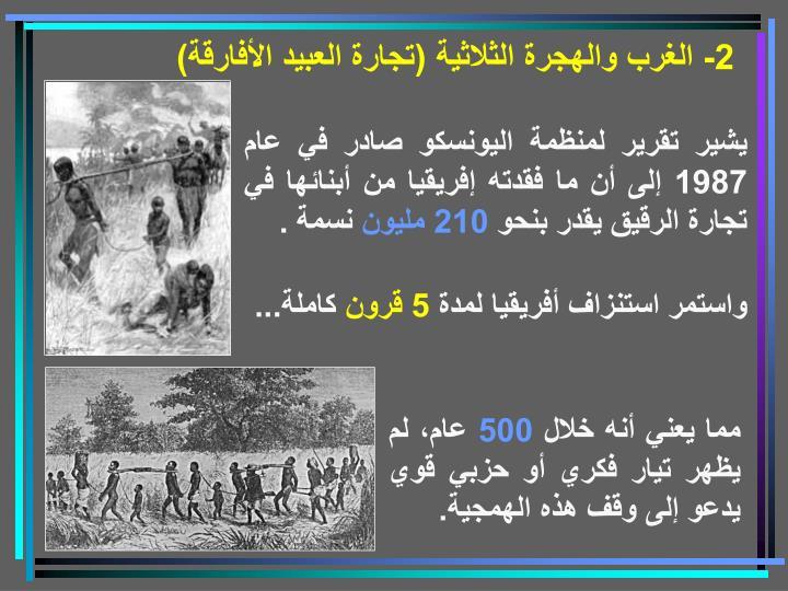 2- الغرب والهجرة الثلاثية (تجارة العبيد الأفارقة)