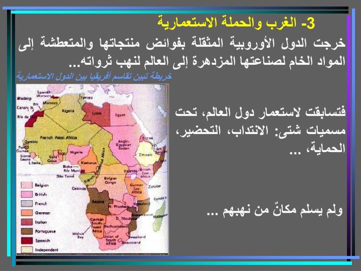 3- الغرب والحملة الاستعمارية
