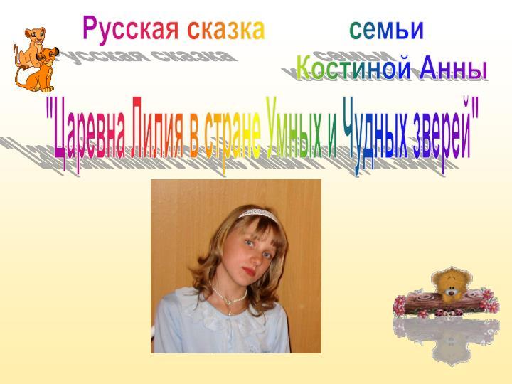 Русская сказка            семьи