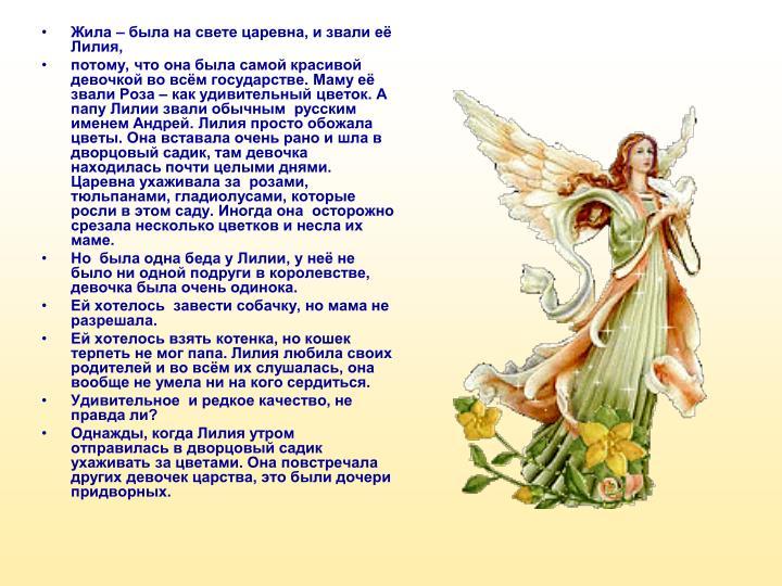 Жила – была на свете царевна, и звали её    Лилия,