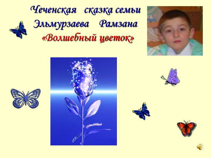 Чеченская   сказка семьи