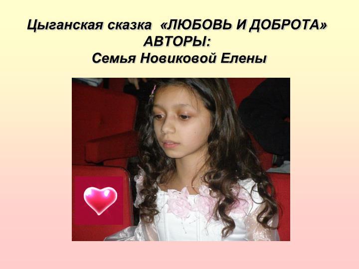 Цыганская сказка  «ЛЮБОВЬ И ДОБРОТА»