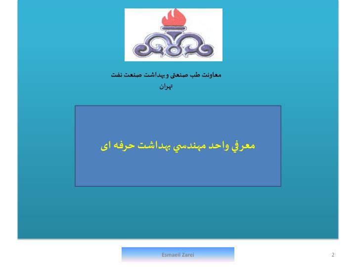 معاونت طب صنعتی و بهداشت صنعت نفت تهران
