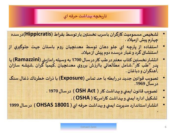 تاریخچه بهداشت حرفه اي
