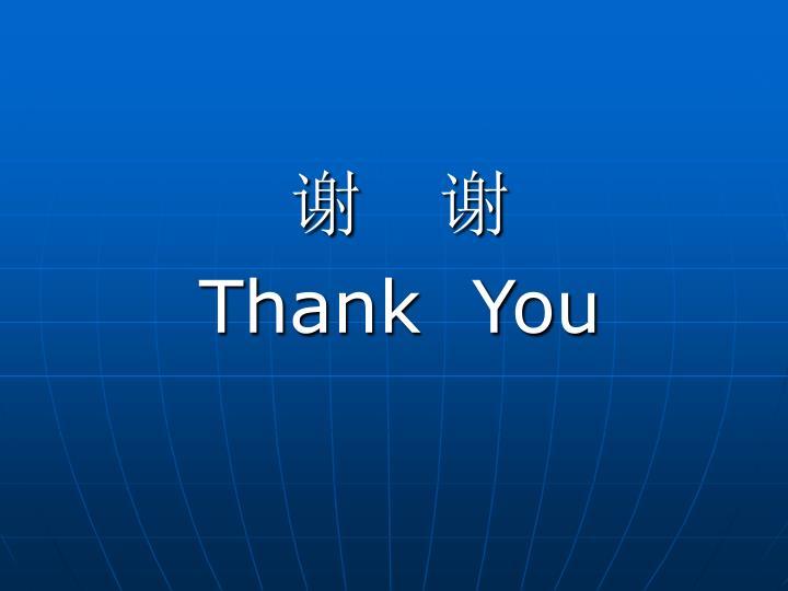 谢   谢